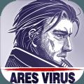 阿瑞斯病毒ios破解版
