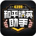 4399和平精英助手领皮肤碎片苹果官方版 v1.14.0