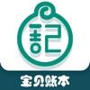 宝贝账本app
