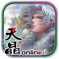 天晶Online官网