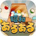 昭和扭蛋游戏手机版 v1.1.1