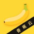 香蕉云app