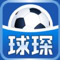 足球球琛大师app软件下载 v1.4