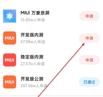 小米手机怎么更新MIUI12 MIUI12安装包操作流程[多图]