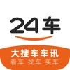 大搜车车讯app官方下载 v1.0