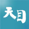 天目新闻客户端邀请码app下载 v1.4.2