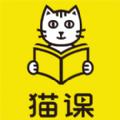 猫课app