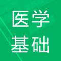 医学基础题库app