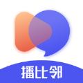播比邻app官方下载 v1.0.0