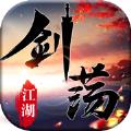 剑荡江湖之刀剑情缘手游官网测试版 v1.0