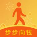 步步钱进最新版app官方下载 v1.0.0