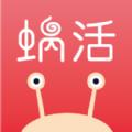 蜗活app