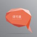 译可通app