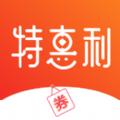 特惠利app