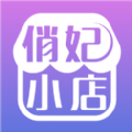 俏妃小店app