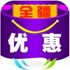全疆优惠app