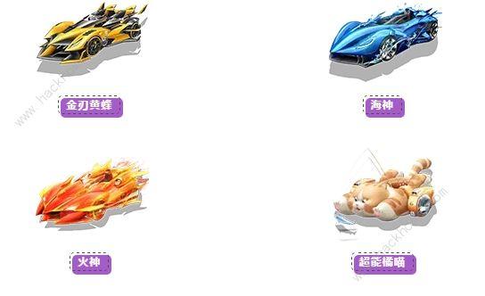 QQ飞车手游镜生日企划活动大全 星舞者免费兑换奖励一览[多图]图片2