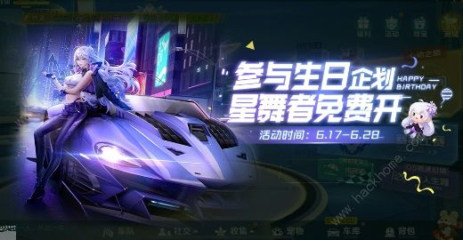 QQ飞车手游镜生日企划活动大全 星舞者免费兑换奖励一览[多图]图片1