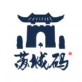 苏城码2.0版本官方最新app下载