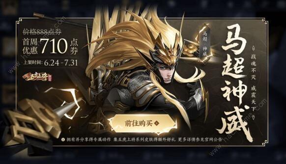 王者荣耀6月23日更新公告 马超神威皮肤上线[多图]图片1