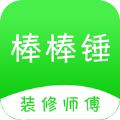 棒棒锤app官方下载 v1.0