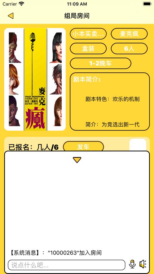 剧人气app下载安装图片1