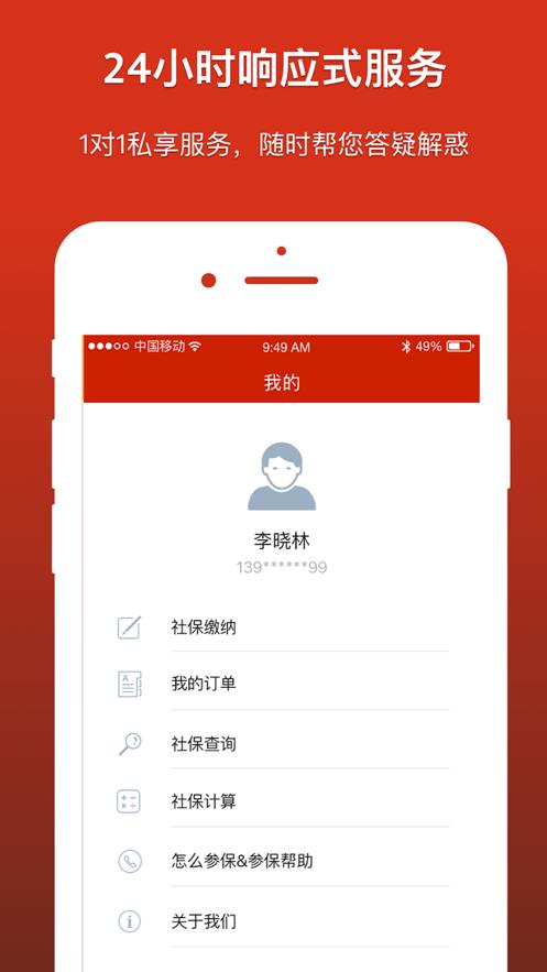 2020北京失业补助金领取入口地址图片1