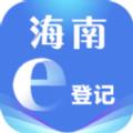 海南e登记官网app最新版下载 vB1.1.0005