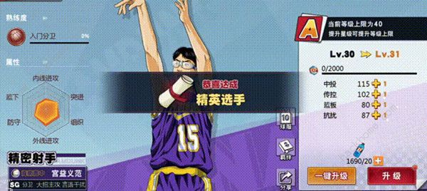 灌篮高手手游6月29日更新公告 新球员宫益义范上线[多图]图片1