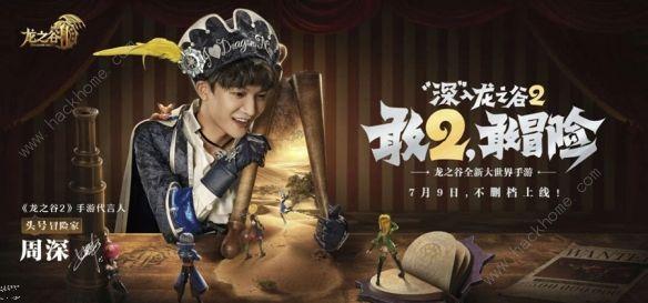 龙之谷2手游由周深代言 将于7月9日不删档上线[多图]图片3