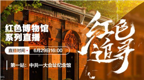 """新华网启动""""红色追寻""""云党建暨红色博物馆系列直播入口[多图]图片1"""