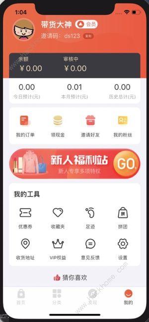 站街宝是什么软件 站街宝app最新的下载地址[多图]图片2