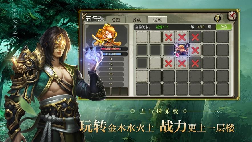 天龙3D五行定乾坤官网最新版游戏下载图片1