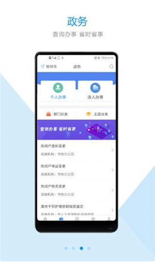 郑好办app公积金提取官网下载图片1