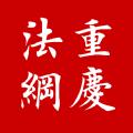 12348重庆法网知识竞赛客户端登录入口 v4.0