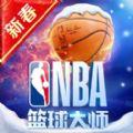 NBA篮球大师官网ios苹果版游戏下载 v3.2.2