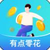 有点零花平台app官方下载 v1.3.4