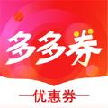 多多券app官方软件下载 v1.0