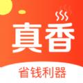 真香省钱app苹果手机下载 v1.0