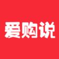 爱购说app官方下载 v1.0.2