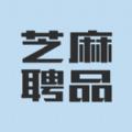 芝麻聘品app软件下载 v1.0