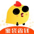蜜袋省钱app最新版下载 V1.2.1
