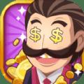 金币大富翁最新赚钱版 v1.0