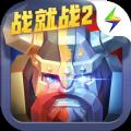 战就战2手游最新版官方下载 v1.0