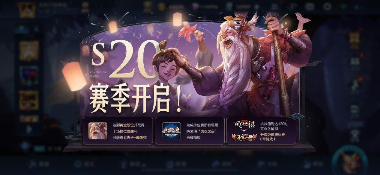 王者荣耀s20赛季更新时间介绍 S20赛季荣耀战令奖励内容大全[多图]