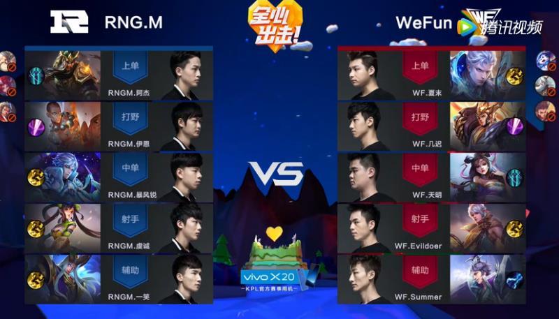 王者荣耀2017KPL秋季赛视频:RNG.M vs WeFun 第1场观看地址[图]