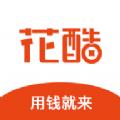 花酷贷款ios官方版app下载安装  v1.0.0.1