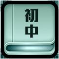 初中全程辅导app免费下载安装软件  v5.3