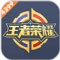 4399王者荣耀助手app官网下载  v1.3.1