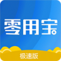 零用宝极速版官方app手机版下载  v1.1.0